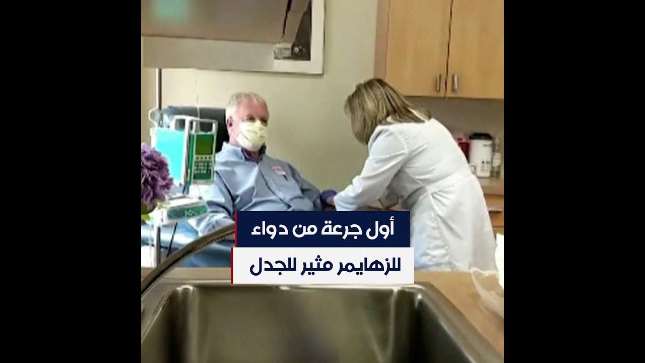 مريض بالزهايمر يتلقى أول جرعة من عقار مثير للجدل  - 23:54-2021 / 6 / 17