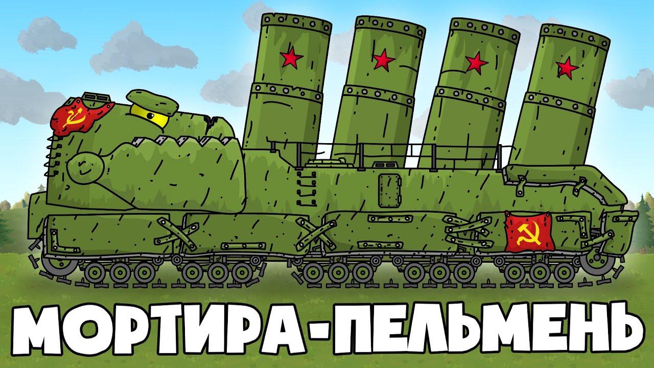 Настоящий Советский Пельмень - Мультики про танки