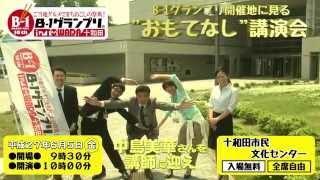 事務局メンバーから「B-1グランプリin十和田おもてなし講演会」のご案...