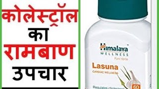 Himalaya Lasuna Review | Reduce your Cholesterol Quickly