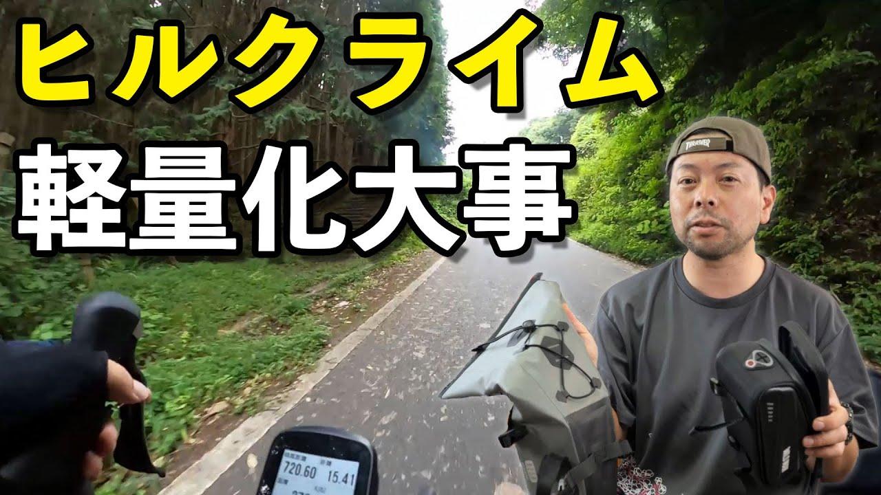 ロードバイクでいつものショートヒルクライムコースを荷物を少なくして走った感想!