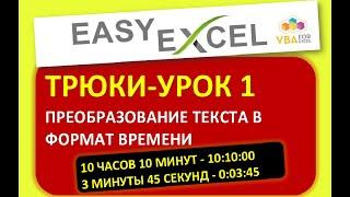 Трюки в Excel. Урок 1. Преобразование текста в формат времени
