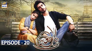 Noor Ul Ain Episode 20 - 9th June 2018 - ARY Digital Drama
