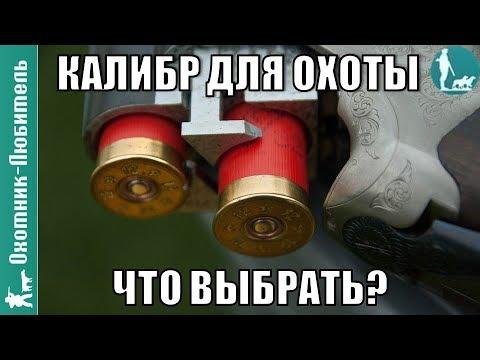 Какой калибр ружья выбрать для охоты? Охотник-Любитель