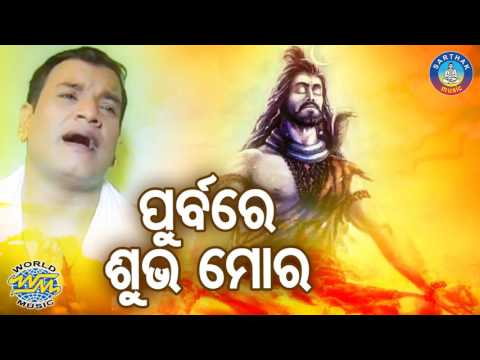 Narendra KumarNka SUPER HIT BHAJAN -Purbare Subha Mora