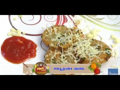 ஏழாம் சுவை - சாபூதனா வடை | Velicham Tv Entertainment
