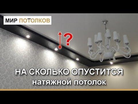 Высота натяжного потолка. На сколько опускается натяжной потолок?