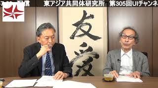 日韓関係の歴史と未来を考える 和田春樹東大名誉教授×鳩山友紀夫
