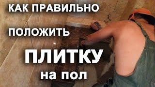 Укладка плитки на пол своими руками в туалете(Как укладывать половую плитку в туалете или ванной самостоятельно. Перед тем как устанавливать новую санте..., 2015-11-28T06:06:38.000Z)