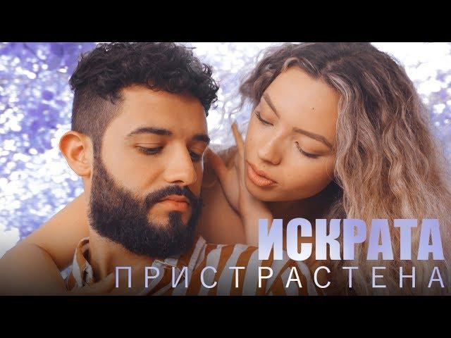 Iskrata - #ПРИСТРАСТЕНА (Official video)