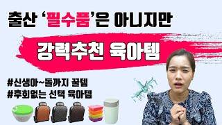 출산 '필수품'은 아니지만 '강력 추천!!!'하는 꿀 …