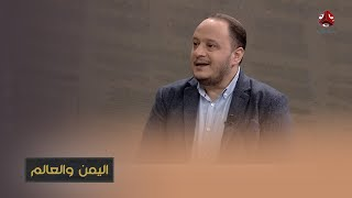هشام منور: إيران تستخدم سياسة عض الأصابع مع إدارة بايدن