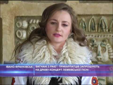 """""""Вигнані з Раю"""": прикарпатців запрошують на драму-концерт Лемківської пісні"""