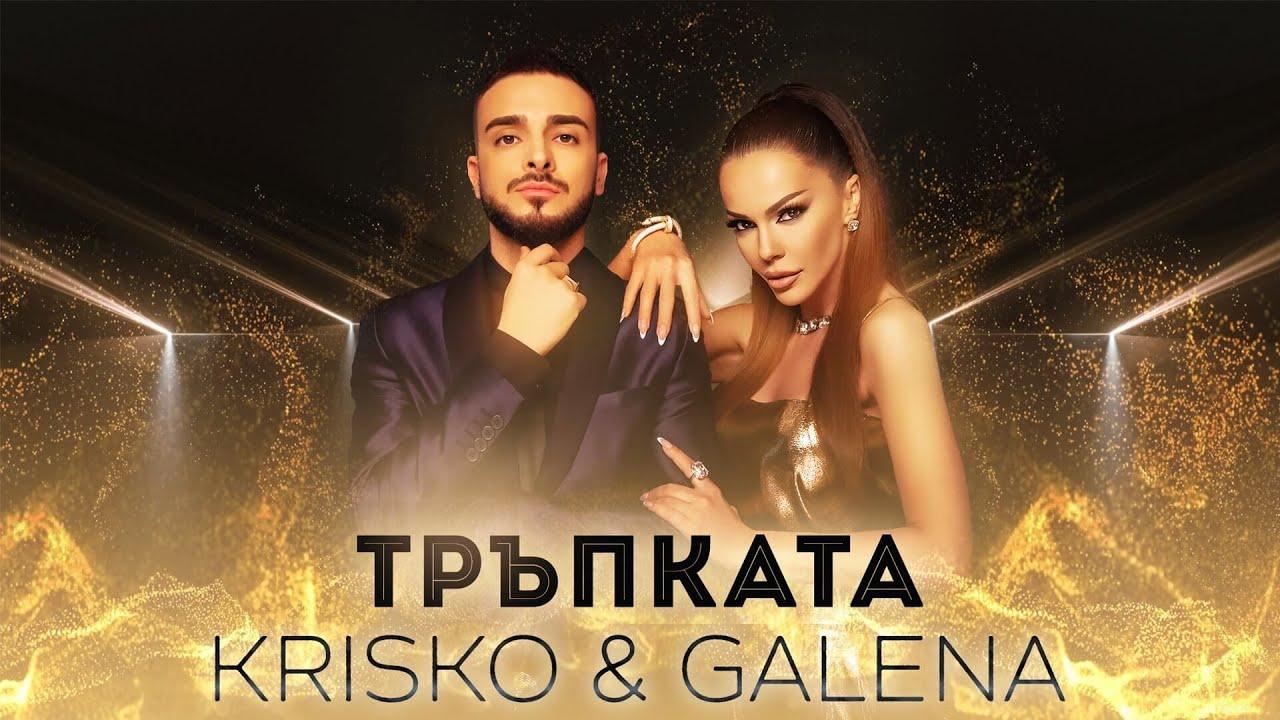 Криско & Галена - Тръпката (CDRip)