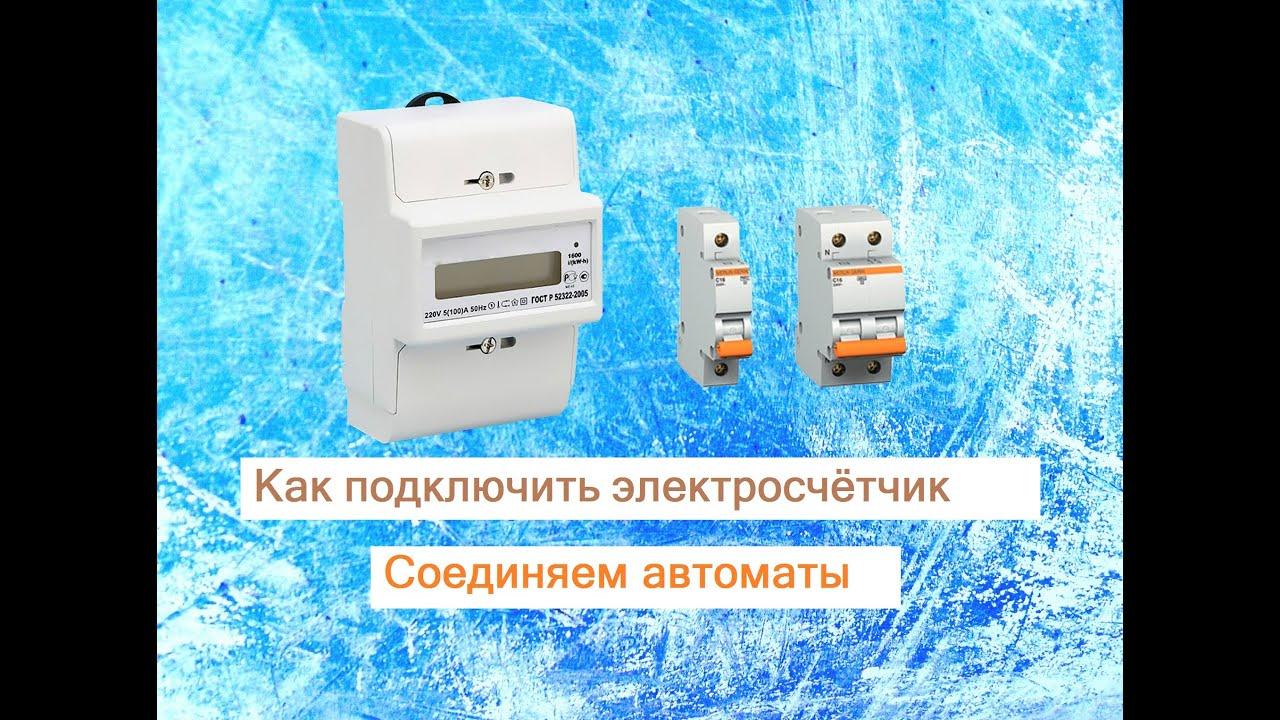 Установка однофазного электросчетчика на даче своими руками - соединение автоматов в щитке