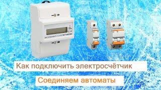 видео Как правильно подключить электросчетчик однофазный