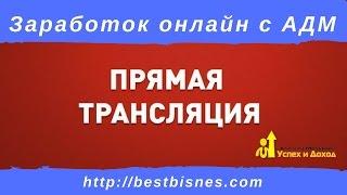 """✮Алексей Мельянок бесплатный вебинар """"Новичок? Стартуй бизнес онлайн легко!"""""""