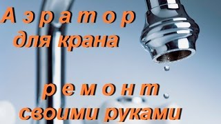 видео Устройство крана водопроводного: виды, описание устройства