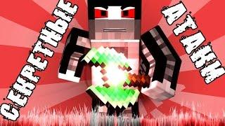 Секретные атаки в Майнкрафте (Minecraft Моды)