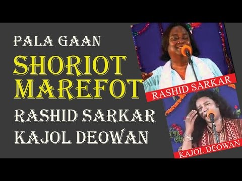 Full Album Bangla Pala Gaan Shoriot Marefat RASHID SARKAR And Kajol Deowan