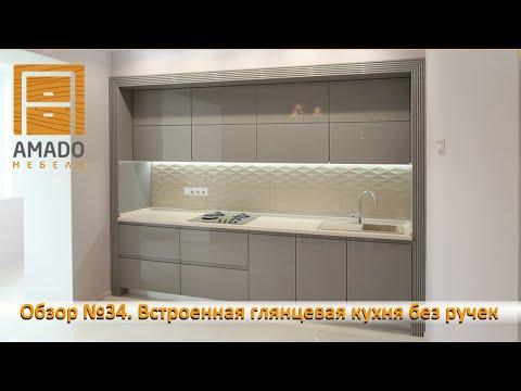 Обзор №34. Встроенная глянцевая кухня без ручек с фурнитурой Blum на заказ в Одессе от Амадо мебель