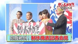「釣りバカ日誌 新入社員 浜崎伝助」のDVD BOXの発売が決定! 特典映像...