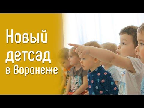 Новый детский сад на Шишкова в Воронеже с офтальмологической и логопедической программами
