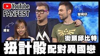 街頭邱比特 - 扭計骰配對異國戀 @ HK YouTube FanFest
