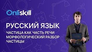 Русский язык 7 класс : Частица как часть речи. Морфологический разбор частицы