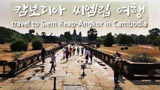 [Sketch] 캄보디아 씨엠립 앙코르왓 여행 / tr…