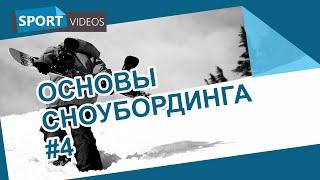 Основы катания на сноуборде. Урок №4: движение на кантах