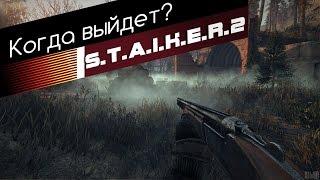 STALKER 2 - Скриншоты Игры!