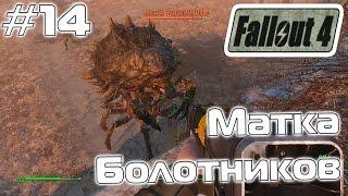 Прохождение Fallout 4 - Как убить Матку Болотников - 14