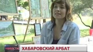 Новости.Хабаровский Арбат