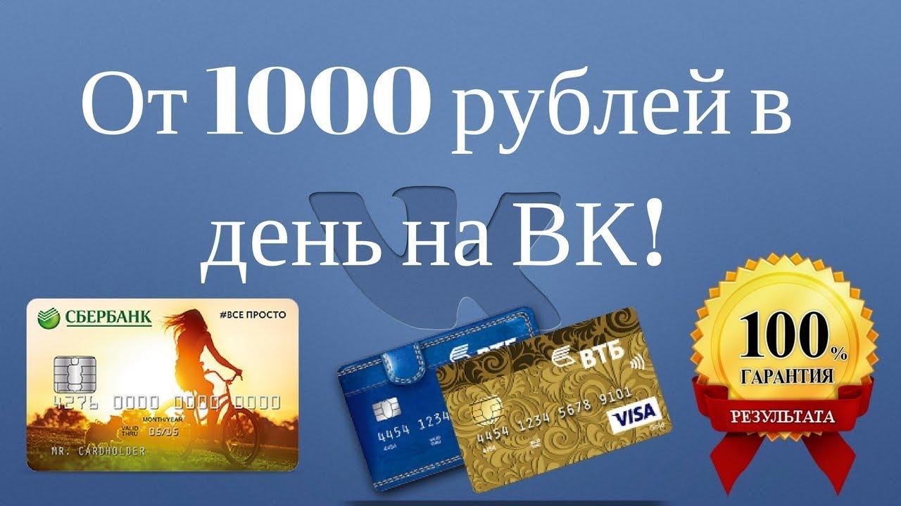 Как заработать 1000 рублей в день без вложений на ВК? Как заработать школьнику в интернете.