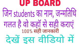 up board result 2018| how to change name in up board|
