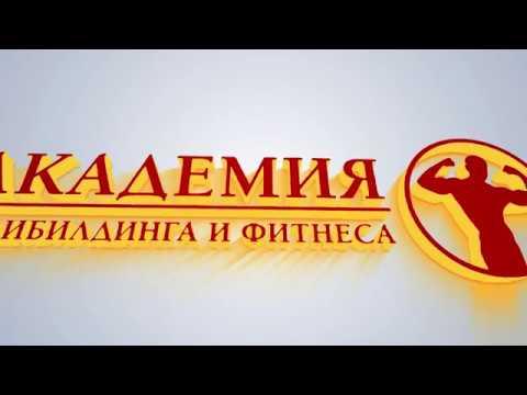 Мастер класс Дениса Гусева в Академии Бодибилдинга и Фитнеса 7