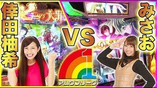正式MC・倖田柚希のアムワンリーグ! 今回のゲストは天敵 みさお! 実戦...