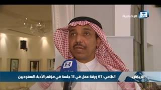 الطامي: 67 ورقة عمل في 13 جلسة في مؤتمر الأدباء السعوديين