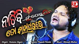 Bhabuchu Ki Priya Nachibi Mun Jou Dina To Bahaghara Re Official Studio Version Humane Sagar
