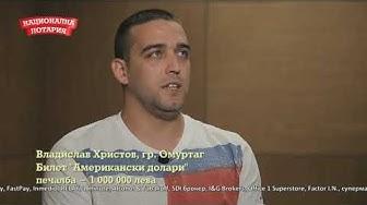 "Билет ""Американски долари"" донесе 1 000 000 лева на Владислав Христов"