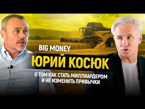 Юрий Косюк. Как стать миллиардером и не изменить привычки | Big Money #14