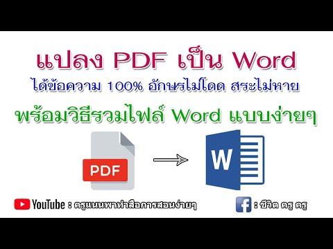 แปลงไฟล์ pdf เป็น word แบบ ข้อความครบ100% สระไม่หาย อักษรไม่โดด || ครูแนนพาทำ