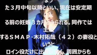 女優、上戸彩(29)が第1子を妊娠していることが11日、分かった。...