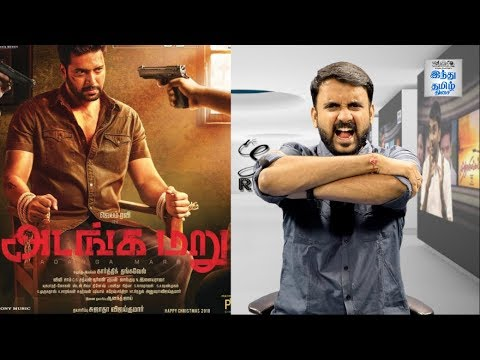 Adanga Maru Review | Jayam Ravi | Raashi Khanna | Sampath Raj | Selfie Review