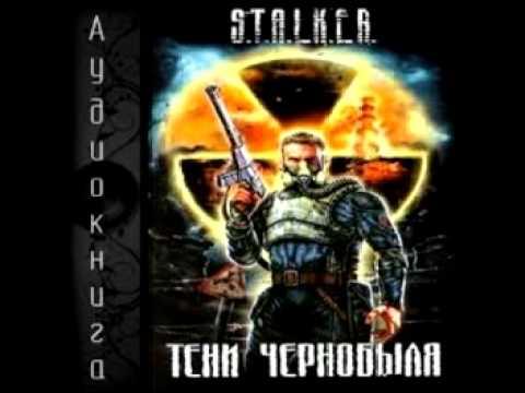 Тени Чернобыля - Клык и Капитан часть # 2 (Аудиокнига)