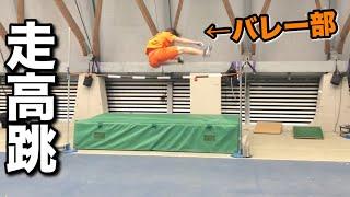 【高跳び】バレー部が両足跳びOKにしたら最強すぎたwww.