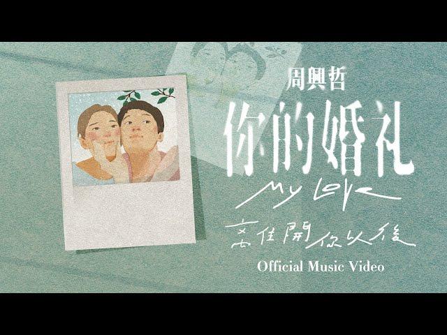 Eric周興哲《離開你以後 Leaving You》Official Music Video - 電影「你的婚禮」插曲