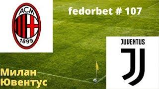 Прогноз на футбол Милан Ювентус Кубок Италии fedorbet 107