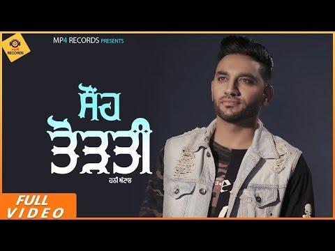 Honey Anttal - Saunh Todti (Full Video)   Latest Punjabi Songs 2019   Mp4 Records